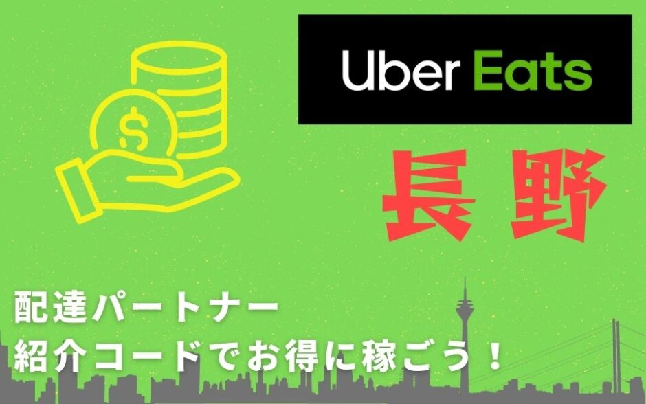 【13,000円】Uber Eats(ウーバーイーツ)長野の配達パートナーは紹介コードで始めよう!メリット多数でキャッシュバックも貰える!