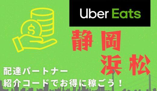 【15,000円】Uber Eats(ウーバーイーツ)静岡・浜松の配達パートナーは紹介コードで始めよう!メリット多数でキャッシュバックも貰える!