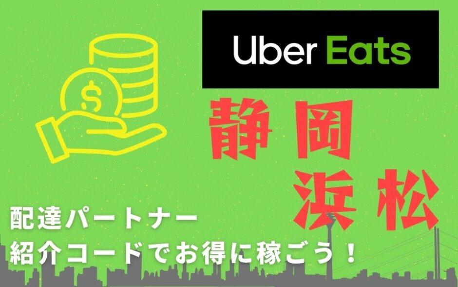 【13,000円】Uber Eats(ウーバーイーツ)静岡・浜松の配達パートナーは紹介コードで始めよう!メリット多数でキャッシュバックも貰える!