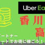 【13,000円】Uber Eats(ウーバーイーツ)香川・高松の配達パートナーは紹介コードで始めよう!メリット多数でキャッシュバックも貰える!