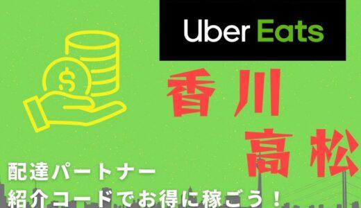 【15,000円】Uber Eats(ウーバーイーツ)香川・高松の配達パートナーは紹介コードで始めよう!メリット多数でキャッシュバックも貰える!