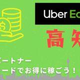 【13,000円】Uber Eats(ウーバーイーツ)高知の配達パートナーは紹介コードで始めよう!メリット多数でキャッシュバックも貰える!