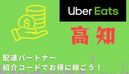 【15,000円】Uber Eats(ウーバーイーツ)高知の配達パートナーは紹介コードで始めよう!メリット多数でキャッシュバックも貰える!