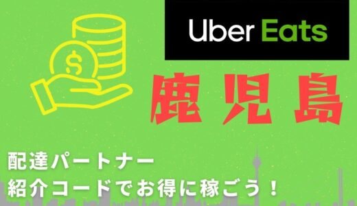 【13,000円】Uber Eats(ウーバーイーツ)鹿児島の配達パートナーは紹介コードで始めよう!メリット多数でキャッシュバックも貰える!