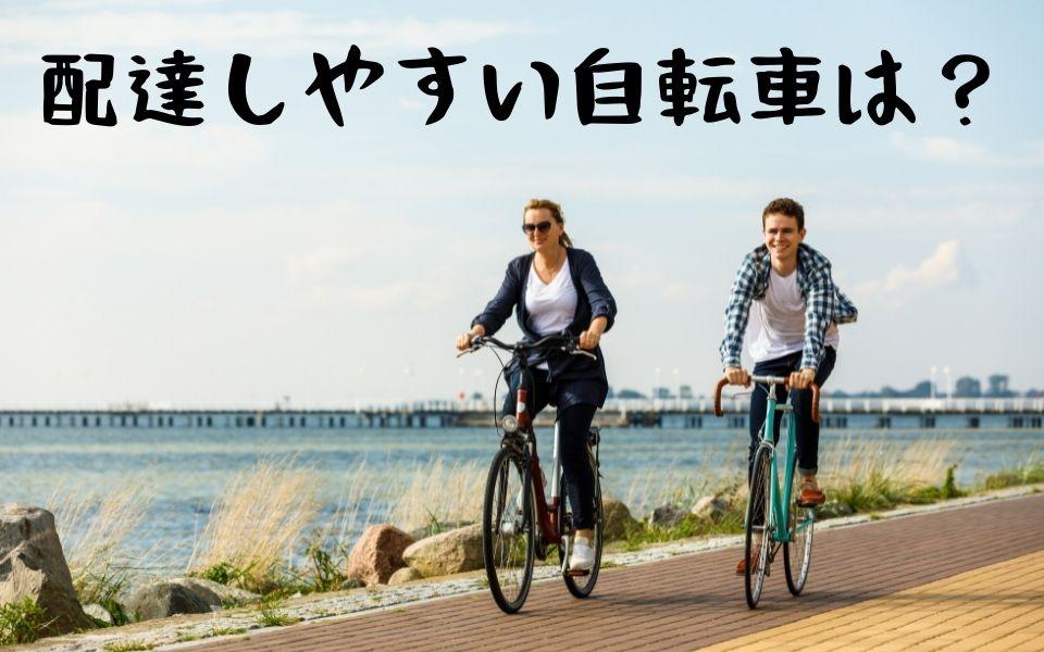 Uber Eats(ウーバーイーツ)配達パートナーの自転車のおすすめは?