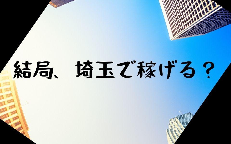 Uber Eats(ウーバーイーツ)の配達パートナーは埼玉で稼げる?