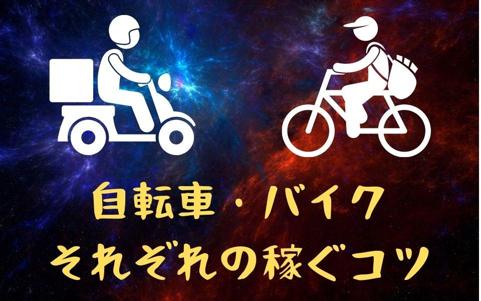 Uber Eats(ウーバーイーツ)で稼ぐコツ!自転車とバイクで解説!