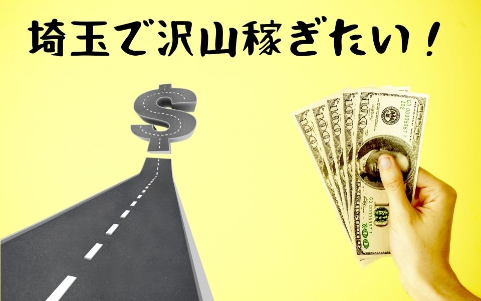 Uber Eats(ウーバーイーツ)配達パートナーとして埼玉で稼ぐ方法!