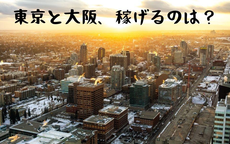 東京と大阪はどっちが稼げる?