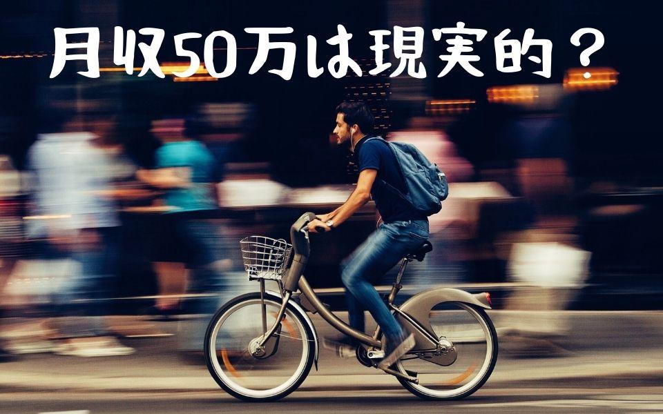 Uber Eats(ウーバーイーツ)で月収50万円は厳しい?