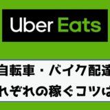 Uber Eats(ウーバーイーツ)で稼ぐコツを自転車とバイクで解説!大阪と東京はどっちが稼げる?