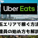 Uber Eats(ウーバーイーツ)配達パートナーとして埼玉で稼ぐ方法!稼げるエリアや始め方を解説!