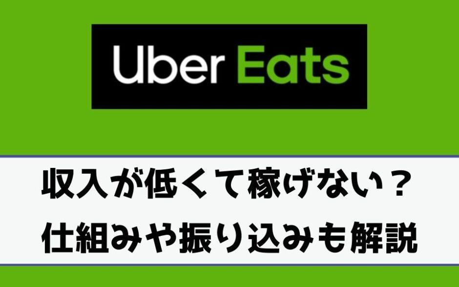 Uber Eats(ウーバーイーツ)の収入が低いし稼げない?給料の仕組みやいつ振り込まれるのかについても!