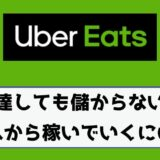 Uber Eats(ウーバーイーツ)が儲からない深刻な理由!これから儲かる方法はある?