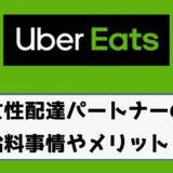 Uber Eats(ウーバーイーツ)のバイト女性は1件いくら?給料の仕組みやメリットについても!