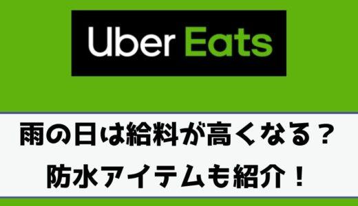 Uber Eats(ウーバーイーツ)雨の日はクエストで給料が上がる!バッグや服装の防水アイテムも紹介!