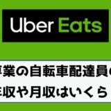 Uber Eats(ウーバーイーツ)専業で自転車配達の平均年収や月収は?報酬システムも解説!