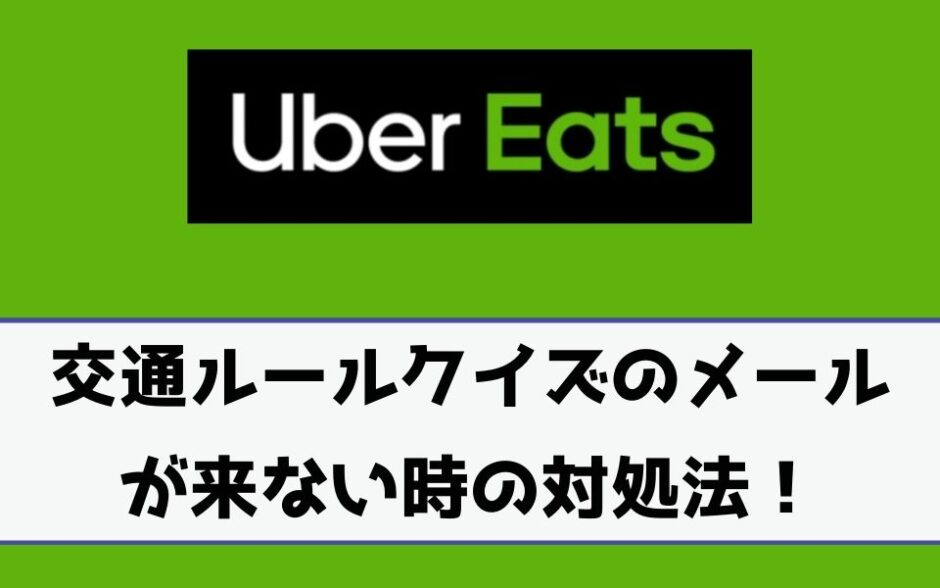 Uber Eats(ウーバーイーツ)交通ルールクイズがこない時の対処法は?答えのヒントや調べ方も解説!