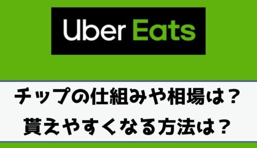 Uber Eats(ウーバーイーツ)チップの仕組みや相場は?配達パートナーが受け取るには?