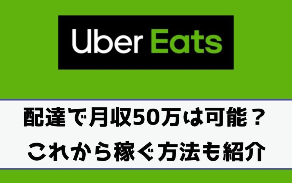 Uber Eats(ウーバーイーツ)で月収50万円は厳しい?収入ダウンの理由やこれから稼ぐ方法!