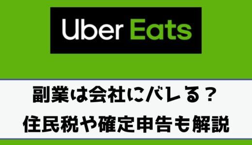 Uber Eats(ウーバーイーツ)の副業は会社にバレる?バレない方法や確定申告の有無についても