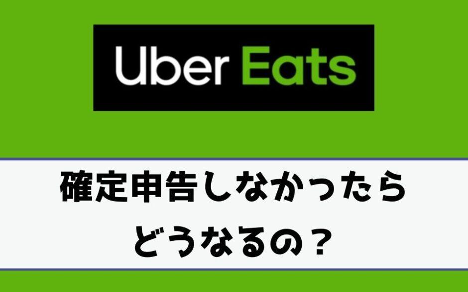 Uber Eats(ウーバーイーツ)で確定申告をしない人はバレないの?いくら稼いだら納税すべき?