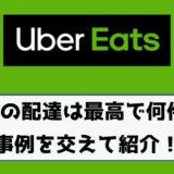 Uber Eats(ウーバーイーツ)の配達は一日で最高何件できる?10件20件30件を達成する方法も解説!