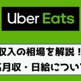 Uber Eats(ウーバーイーツ)収入の相場を解説!最高月収や日給についても!