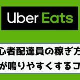 Uber Eats(ウーバーイーツ)初心者配達パートナーの稼ぎ方!注文が鳴らない時はどうすればいい?