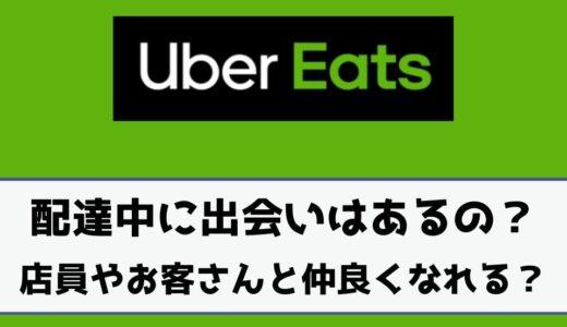 Uber Eats(ウーバーイーツ)で配達パートナーに出会いはある?店員やお客さんと仲良くなれる?