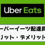 Uber Eats(ウーバーイーツ)配達パートナーのメリットとデメリット!他サービスのおすすめも紹介!