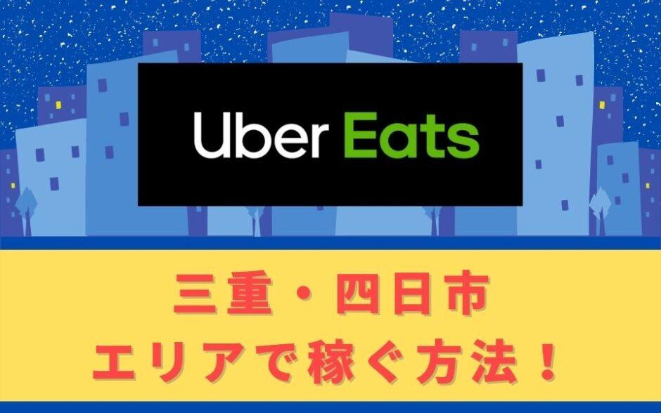 Uber Eats(ウーバーイーツ)配達パートナーとして三重・四日市で稼ぐ方法!稼げるエリアや始め方を解説!