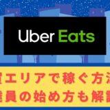Uber Eats(ウーバーイーツ)配達パートナーとして佐賀で稼ぐ方法!稼げるエリアや始め方を解説!