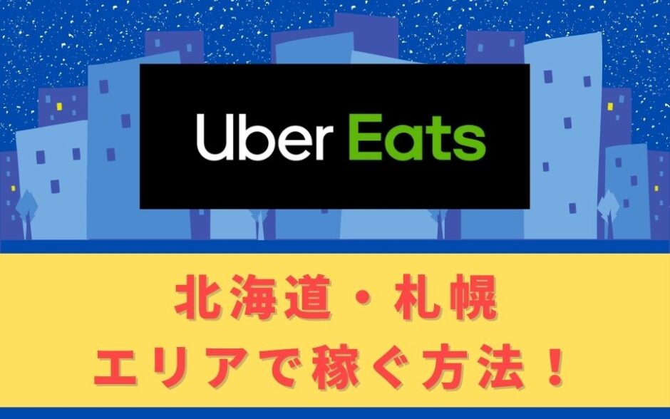 Uber Eats(ウーバーイーツ)配達パートナーとして北海道・札幌で稼ぐ方法!稼げるエリアや始め方を解説!