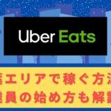 Uber Eats(ウーバーイーツ)配達パートナーとして千葉で稼ぐ方法!稼げるエリアや始め方を解説!