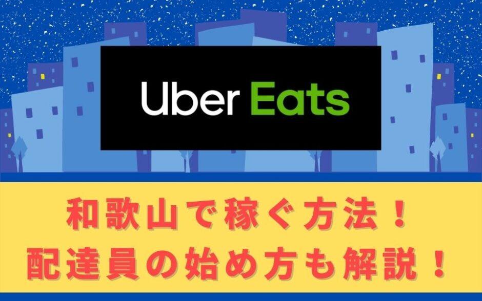 Uber Eats(ウーバーイーツ)配達パートナーとして和歌山で稼ぐ方法!稼げるエリアや始め方を解説!