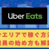 Uber Eats(ウーバーイーツ)配達パートナーとして大分で稼ぐ方法!稼げるエリアや始め方を解説!