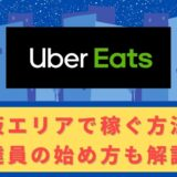 Uber Eats(ウーバーイーツ)配達パートナーとして大阪で稼ぐ方法!稼げるエリアや始め方を解説!