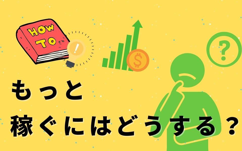 Uber Eats(ウーバーイーツ)配達パートナーとして栃木・宇都宮で稼ぐ方法!