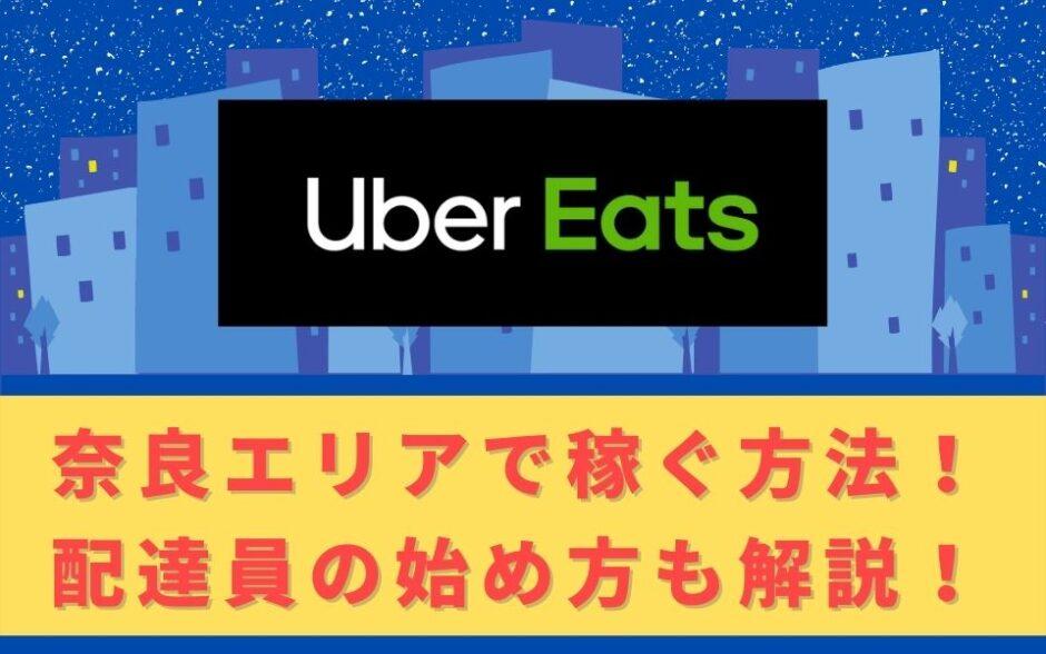 Uber Eats(ウーバーイーツ)配達パートナーとして奈良で稼ぐ方法!稼げるエリアや始め方を解説!