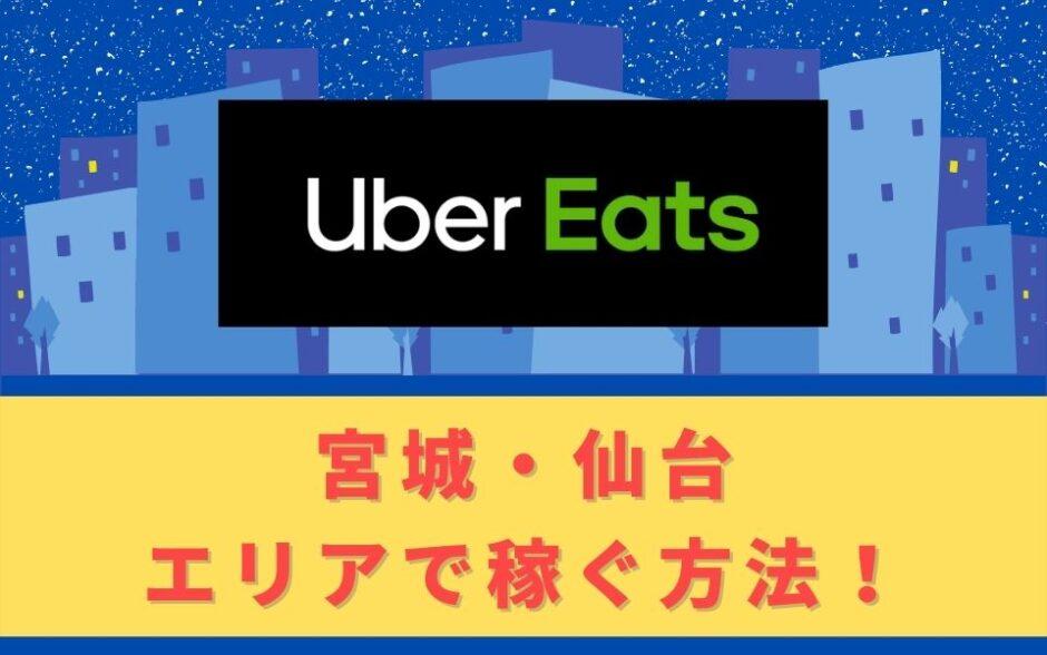 Uber Eats(ウーバーイーツ)配達パートナーとして宮城・仙台で稼ぐ方法!稼げるエリアや始め方を解説!