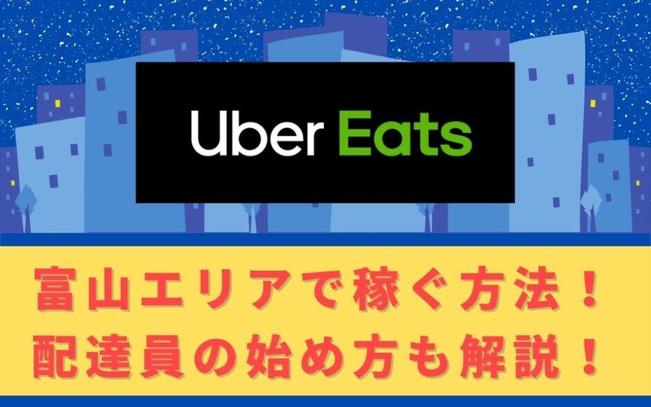 Uber Eats(ウーバーイーツ)配達パートナーとして富山で稼ぐ方法!稼げるエリアや始め方を解説!