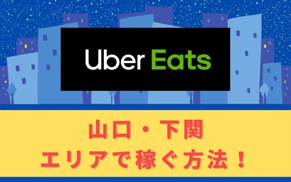Uber Eats(ウーバーイーツ)配達パートナーとして山口・下関で稼ぐ方法!稼げるエリアや始め方を解説!