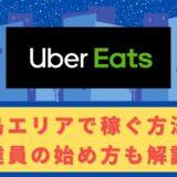 Uber Eats(ウーバーイーツ)配達パートナーとして広島で稼ぐ方法!稼げるエリアや始め方を解説!