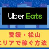 Uber Eats(ウーバーイーツ)配達パートナーとして愛媛・松山で稼ぐ方法!稼げるエリアや始め方を解説!