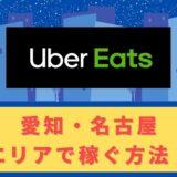 Uber Eats(ウーバーイーツ)配達パートナーとして愛知・名古屋で稼ぐ方法!稼げるエリアや始め方を解説!