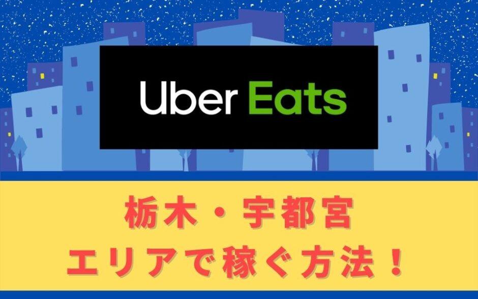 Uber Eats(ウーバーイーツ)配達パートナーとして栃木・宇都宮で稼ぐ方法!稼げるエリアや始め方を解説!