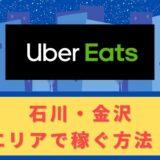 Uber Eats(ウーバーイーツ)配達パートナーとして石川・金沢で稼ぐ方法!稼げるエリアや始め方を解説!