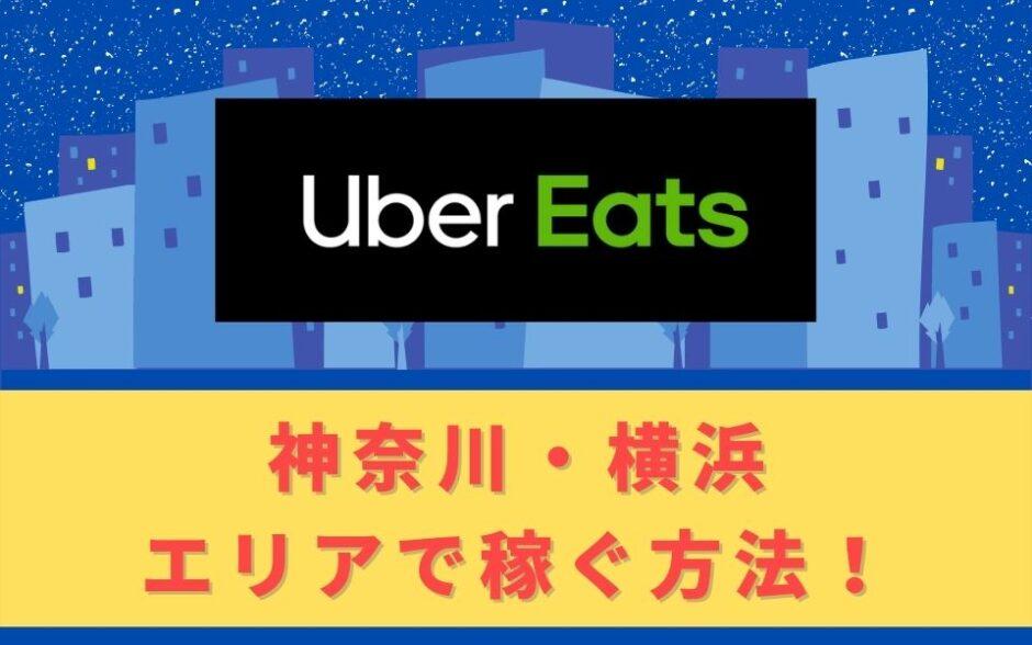 Uber Eats(ウーバーイーツ)配達パートナーとして神奈川・横浜で稼ぐ方法!稼げるエリアや始め方を解説!