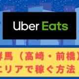 Uber Eats(ウーバーイーツ)配達パートナーとして群馬(高崎・前橋)で稼ぐ方法!稼げるエリアや始め方を解説!